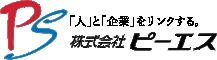 株式会社ピ-エス